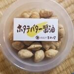 まめ屋川越店 - ホタテバター醤油豆(350円)