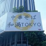 中華そば 和渦 TOKYO - ☆外観の雰囲気はこちら(^^ゞ☆