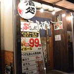 松阪味噌焼 ホルモン酒場 -