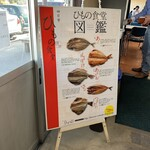 ひもの食堂 - 看板