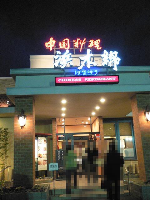 浜木綿 草津店