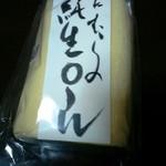 旬彩菓 たむら - 純生ロール