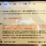 兎に角 - 店舗お知らせ 2012.4.20