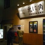 兎に角 - 店舗外観 2012.4.20