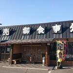 阿蘇 丸福 - お店外観