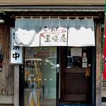 三咲屋 - 入り口