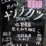 肉と葡萄酒 跳牛 - 佐賀県産黒毛和牛・淡路島産玉ねぎ・こめ油がウリだそうです。