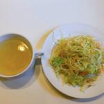 グリル ド ビエント - メンズランチのサラダとスープ