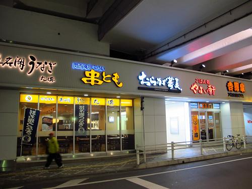 やよい軒 浜松店 name=