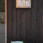 直珈琲 - 2012/04