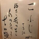 125960978 - カウンターには、吉田類さんの色紙が。