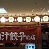 肉汁餃子のダンダダン 札幌店