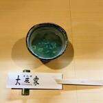 鳥處 大原家 - 食前の鶏出汁スープ