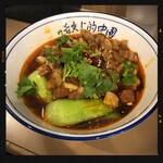 秦唐記 - 麻辣牛肉麺 950円