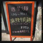 seiammensoushintouki - メニュー看板