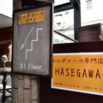 カルボナーラ専門店 ハセガワ - お店は地下