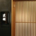 江戸前鮨 山形割烹 出羽 - 3階の入り口