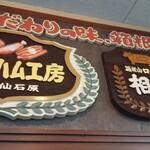 相原精肉店 -