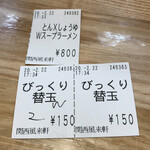 関西 風来軒 - 食券 ※びっくり替玉は、はずせない