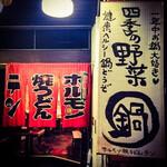 播州佐用名物(つけ麺)ホルモン焼うどん テン -
