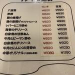 レストハウス・キング - ランチ&定食【2020.2】