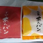 125995252 - 下田あんパン・牛乳あんパン