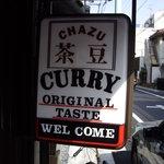 茶豆 - 茶豆(笹塚):カレーがメインの看板