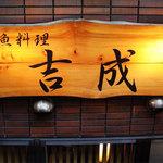 魚料理 吉成 - 吉成看板