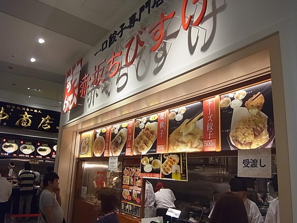 赤坂ちびすけ ダイバーシティー東京プラザ店