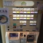 AFURI - 券売機
