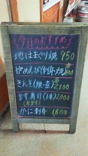 かみしま - 120420富山 かみしま 今日のおすすめ