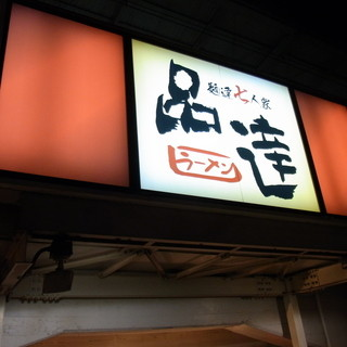 つけめんTETSU 品川店