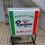 ポモドーロ -