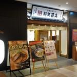 126009264 -  田町グランパーク店