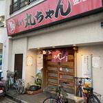 丸ちゃん金池店 -