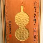 阿部蒲鉾店 - 店頭の看板