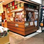 小樽なると屋 - 外観写真:店舗前