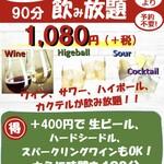 イタリアンバル PARADISO - ドリンク写真:【特別企画】90分飲み放題が、なんと1080円!!