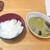 寿し丸 - グリーンカレー(税込670円)