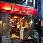 中国家庭料理 楊 - 中国家庭料理 楊 2号店