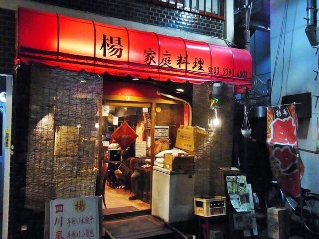 中国家庭料理 楊 2号店 - 中国家庭料理 楊 2号店