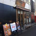 RYOMA本店 - 外観