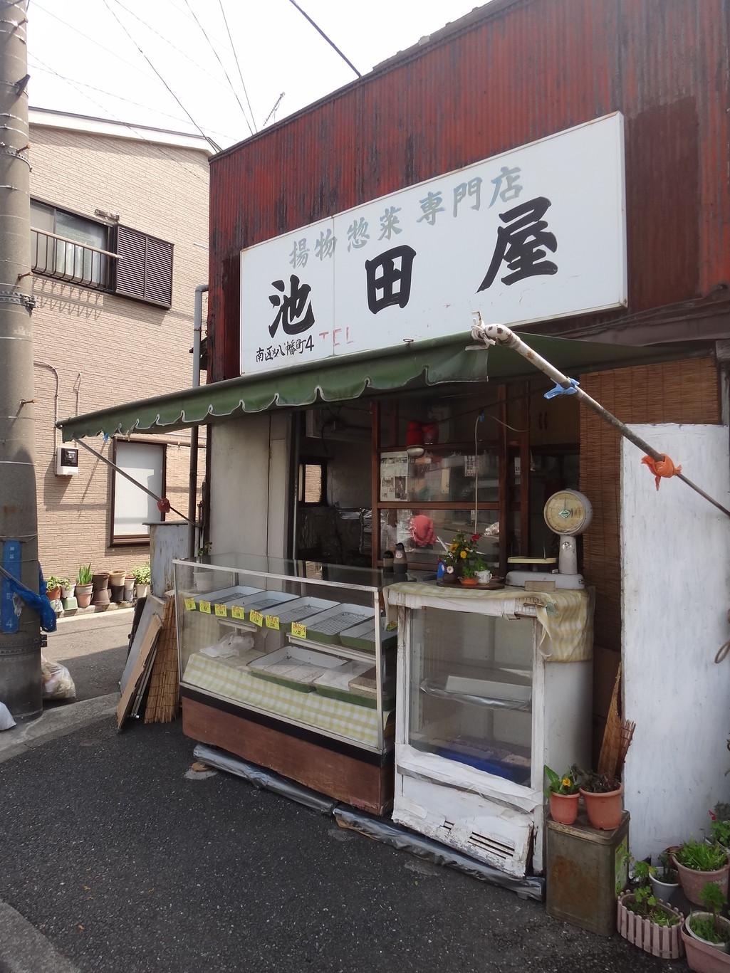 池田屋惣菜店