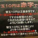 博多三氣 - はっきり言って、ラー麦麺の替玉10円は赤字らしい…。