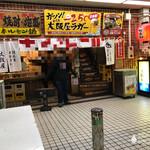 大阪屋 - 店の外観