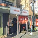 自家製麺中華そば 番家 - 十字に交差する新越谷&南越谷駅の北東部に位置し駅から歩いてすぐです。まだ昼前で周りは割と静か。日曜のみ朝7時から営業。
