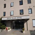 京都プラザホテル -