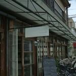 12608104 - ひだまり商店
