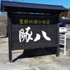 黒豚料理のお店 豚八 三瀬店