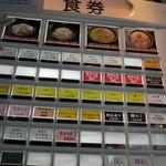 ど・みそ - 券売機です。。。特製みそこってりラーメン¥900